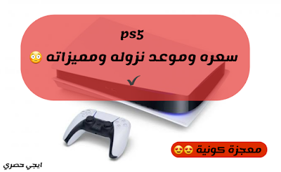 ps5,ps5 news,ps5 gameplay,ps5 graphics,ps5 reveal,ps5 games,sony ps5,ps5 controller,ps5 price,ps5 vs xbox series x,ps5 specs,ps5 release date,ps5 tech demo,ps5 demo,ps5 leak,ps5 game,ps5 trailer,ps5 dualsense,ps5 vs xbox,new ps5,ps5 event,ps5 leaks,unreal ps5,ps5 ssd,ps5 console,ps5 2020,ps5 backwards compatibility,ps5 rumor,ps5 launch games,ps5 reveal event,road to ps5,ps5 8k,ps5 vs,ps5 dual sense,ps5 gdc,pad ps5,ps5 exclusives,ps5 controller features,ps5 june,ps5 info,ps5 stats