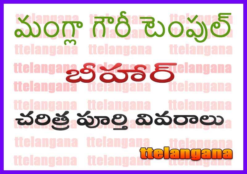 మంగ్లా గౌరీ టెంపుల్ బీహార్ చరిత్ర పూర్తి వివరాలు