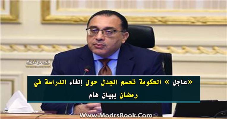 عاجل.. الحكومة تحسم الجدل حول إلغاء الدراسة في رمضان