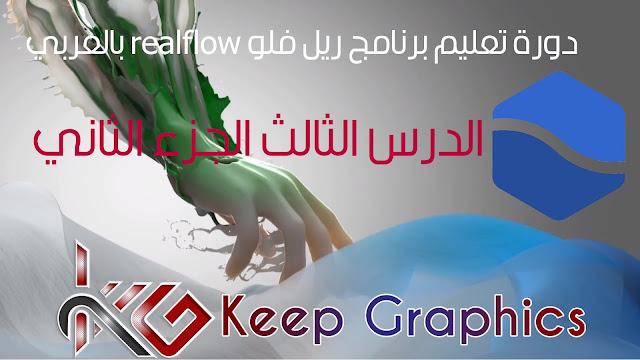دورة تعليم برنامج ريل فلو realflow بالعربي الدرس الثالث الجزء الثاني