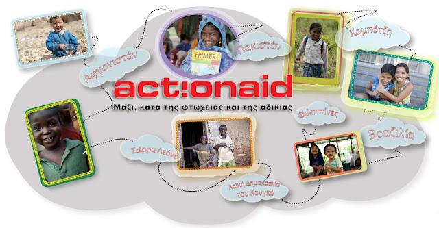 Στο πρόγραμμα αναδοχής παιδιού της Actionaid μαθητές του Μουσικού Σχολείου Αργολίδας