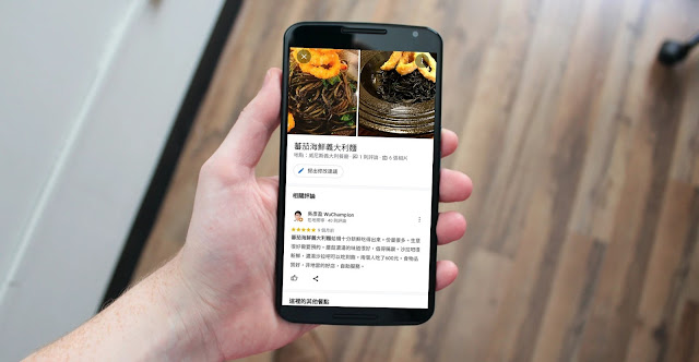 Google 地图帮你到新餐厅不烦恼怎么点菜,出国旅行点餐必备 -smartmockups_jwfun6ob