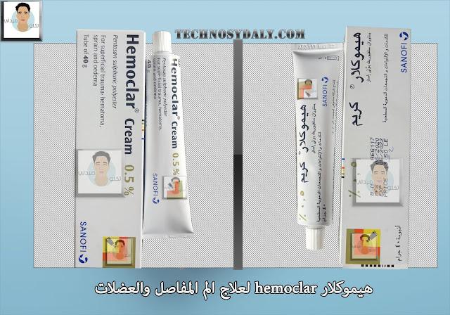 هيموكلار كريم hemoclar