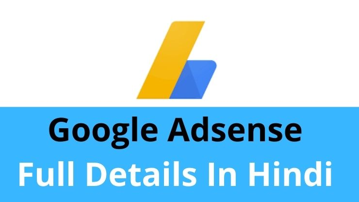 Google Adsense क्या है? और Google Adsense अप्रूवल कैसे ले? (Make Money Online In Hindi)