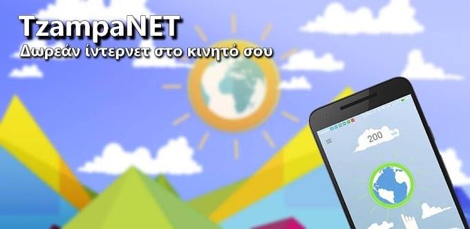 TzampaNet - Δωρεάν Ίντερνετ στο κινητό σου