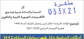 أوقات الدراسة خلال شهر رمضان المبارك 1442