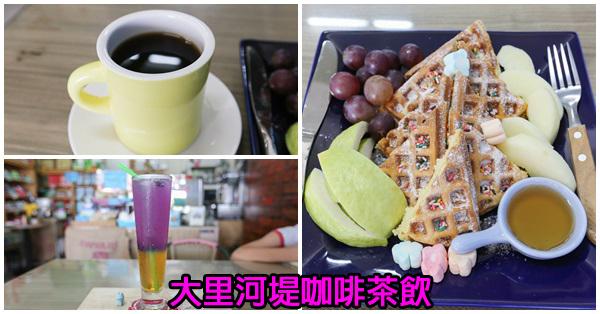 《台中.大里》大里河堤咖啡茶飲|大里平價咖啡下午茶|嚴選各國咖啡豆當天烘焙