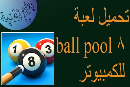 -pool ball 8 -ball pool 8 دونلود -apk 8 ball pool -تحميل لعبة 8 ball pool للكمبيوتر -8 ball pool tool -8 ball pool تحميل -تحميل لعبة 8 ball pool -تنزيل لعبة 8 ball pool -8 ball pool ندرد -تحميل لعبة 8 ball pool للكمبيوتر -تحميل لعبة بلياردو للكمبيوتر بدون نت -تحميل لعبة بلياردو 8 ball pool للكمبيوتر -تحميل بلياردو للكمبيوتر -لعبة 8 ball pool للكمبيوتر -تحميل 8 ball pool للكمبيوتر -8 ball pool للكمبيوتر -تنزيل لعبة 8 ball pool للكمبيوتر