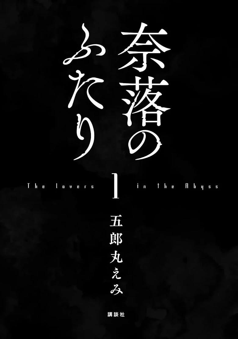 Naraku no Futari - หน้า 2