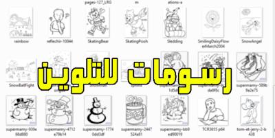 مجموعة من رسومات تعليمية فارغة للتلوين