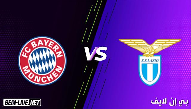 مشاهدة مباراة لاتسيو وبايرن ميونخ بث مباشر اليوم بتاريخ 23-02-2021 في دوري ابطال اوروبا