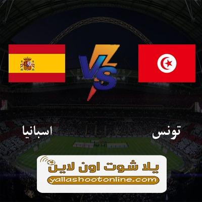مباراة تونس واسبانيا اليوم