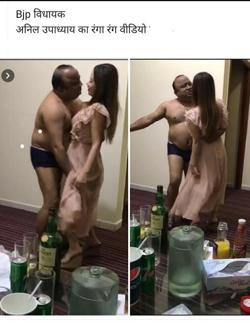 Bjp vidhayak sex video