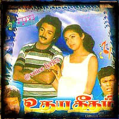 Thene - Thenpandi - Meene - Song Lyrics