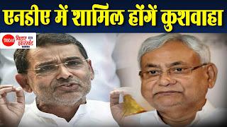 Bihar Elections 2020: उपेंद्र कुशवाहा होंगे एनडीए में शामिल ? जानिए क्या बोले नीतीश कुमार