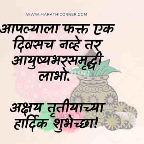 Akshaya Tritiya Shubhechha in Marathi