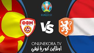 مشاهدة مباراة مقدونيا الشمالية وهولندا القادمة بث مباشر اليوم  21-06-2021 في بطولة أمم أوروبا
