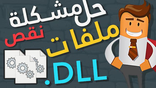 حل مشكلة ملفات dll