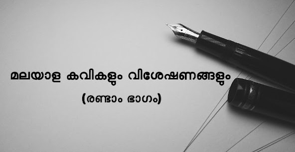 Nicknames of Malayalam Poets