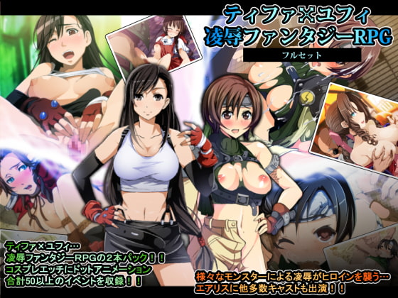 [H-GAME] Tifa x Yuffie Vi*lation Themed Full Length RPGs JP