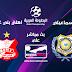 مشاهدة مباراة الاسماعيلي والاهلي بث مباشر بتاريخ 27-09-2019 البطولة العربية للأندية