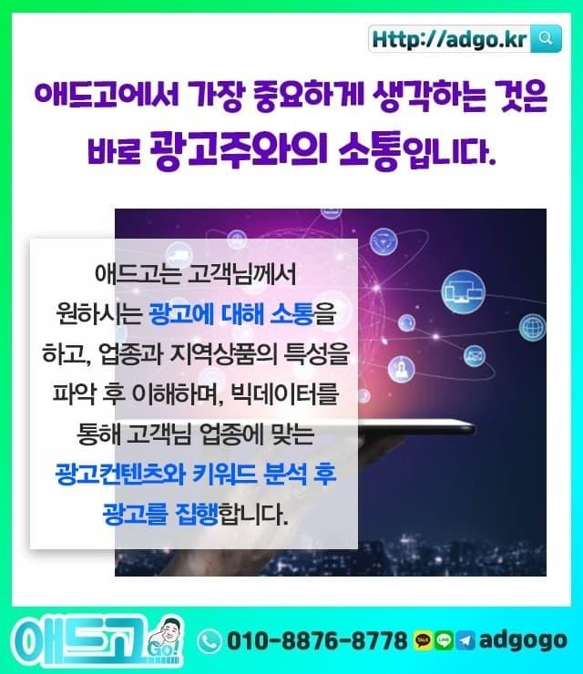농소동온라인바이럴마케팅