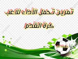 تمرين تحمل الأداء للاعب كرة القدم