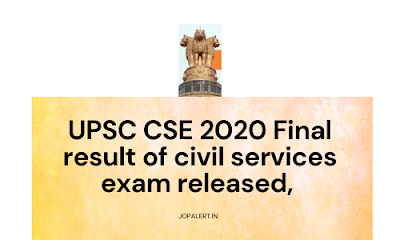 UPSC CSE 2020 Final Result: Final result of civil services exam released, Shubham Kumar tops