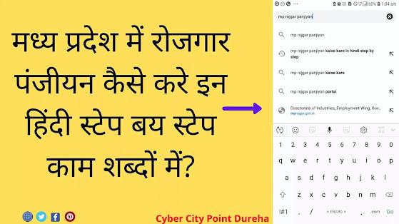 mp rojgar panjiyan kaise kare in hindi step by step Mobile me?