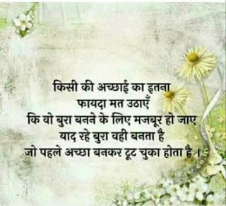 hindi suvichar wallpaper23