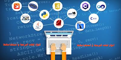 انواع لغات البرمجة و استخداماتها