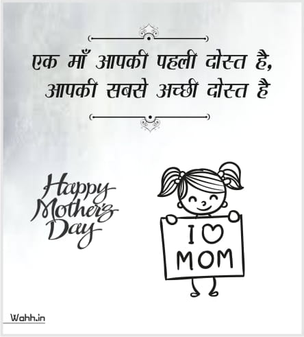 Mother's Day  Wishes Posters