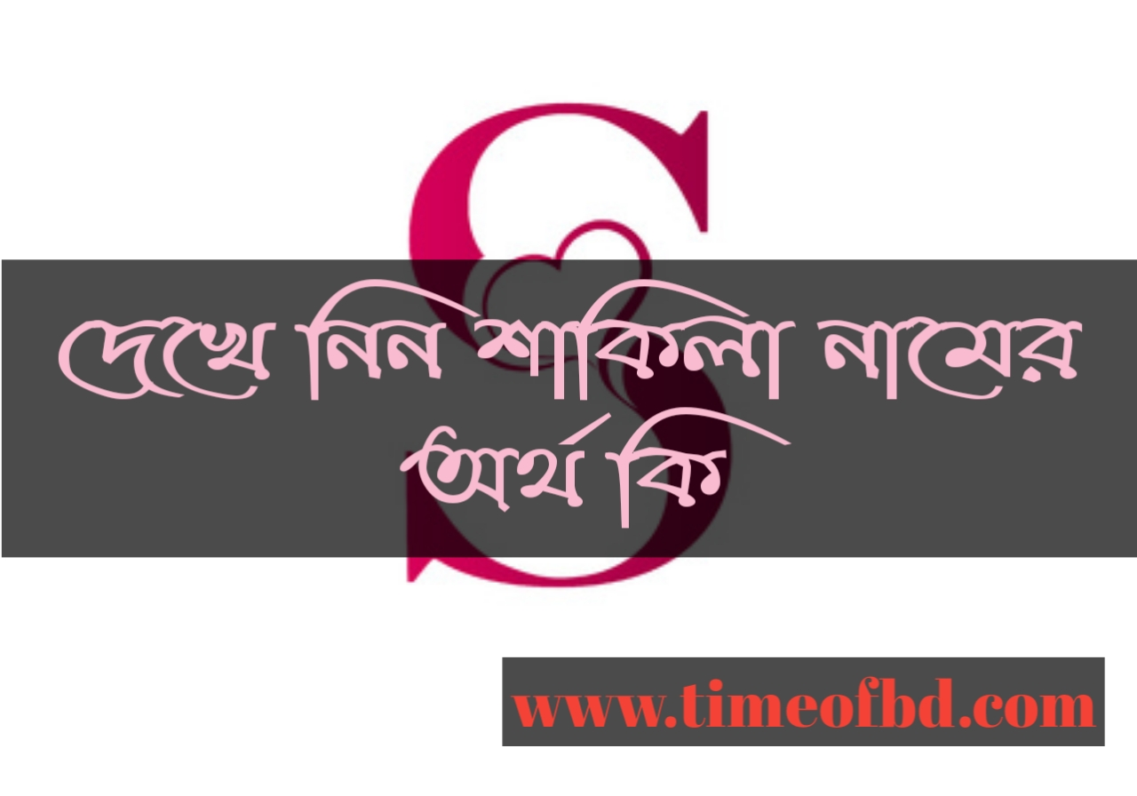 shakila name meaning in Bengali, শাকিলা নামের অর্থ কি, শাকিলা নামের বাংলা অর্থ কি, শাকিলা নামের ইসলামিক অর্থ কি,