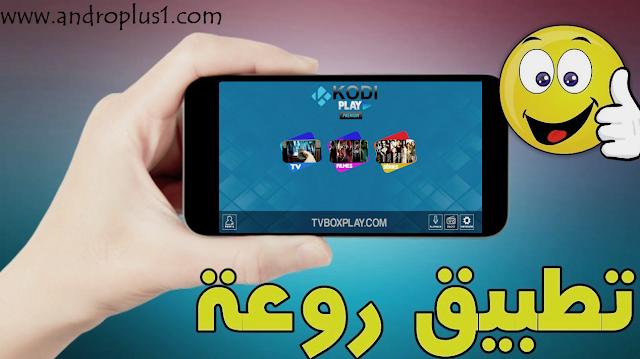 تطبيق لمشاهدة الافلام والمسلسلات مجانا