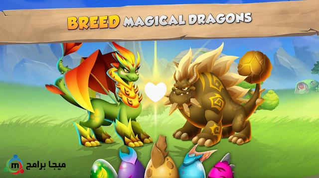 لعبة dragon city على الفيس بوك