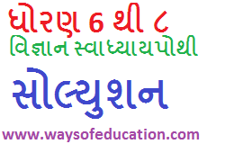 NCERT STD 6 TO 8 SCIENCE SEM 2 SWADHYAYPOTHI SOLUTION IN PRIMARY SCHOOL
