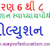 NCERT STD 6 TO 8 SCIENCE SWADHYAY POTHI SOLUTION