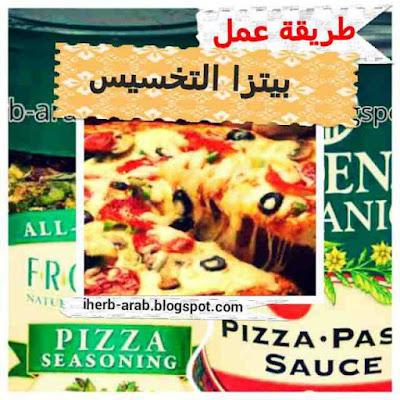وصفة بيتزا الدايت للتخسيس من اي هيرب