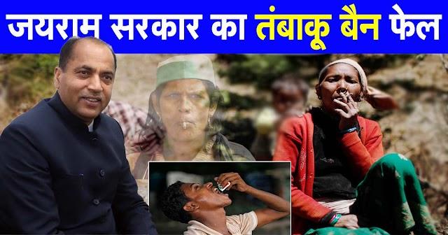 हिमाचल में आठ फीसदी लोगों को है मुंह का कैंसर; पूरे देश के सर्वे में मिला छठवां स्थान