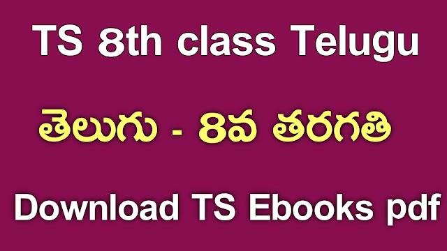 TS 8th Class Telugu Textbook PDf Download | TS 8th Class Telugu ebook Download | Telangana class 8 Telugu Textbook Download