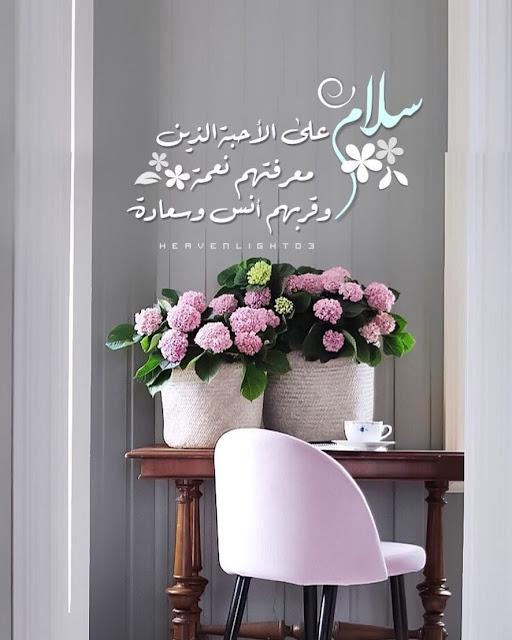 سلام على الأحبة الذين معرفتهم نعمة وقربهم أنس وسعادة - الاصدقاء مدونة رمزيات