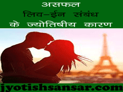 live in relationship in hindi jyotish