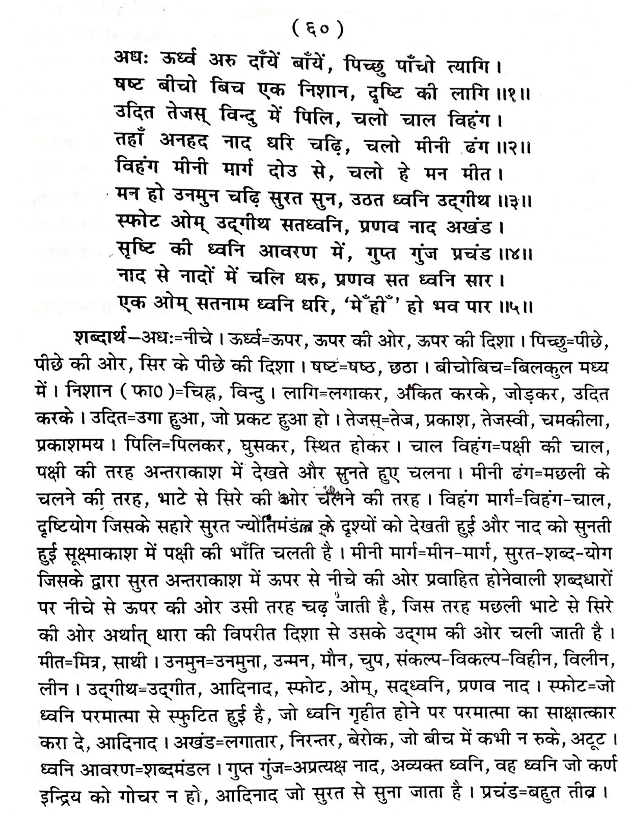 "P60, Complete knowledge of Vindu meditation? ""अध: ऊर्ध्व अरु दांएं बांएं।..."" महर्षि मेंहीं पदावली अर्थ सहित। पदावली भजन 60 और शब्दार्थ। विंदु ध्यान।"