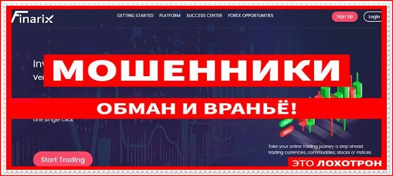 Мошеннический сайт finarix.com – Отзывы? Finarix Мошенники!