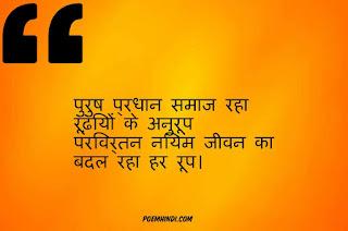 नारी शक्ति पर कविता इन हिंदी। Poem On Nari Shakti In Hindi