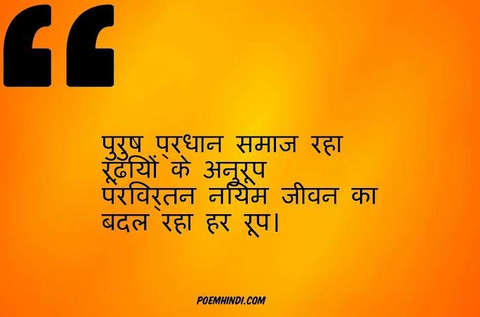 नारी शक्ति पर कविता। Poem On Nari Shakti In Hindi