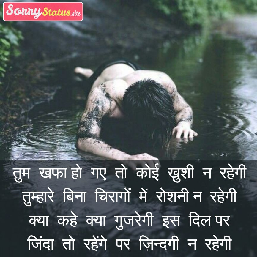 Sorry Quotes Hindi