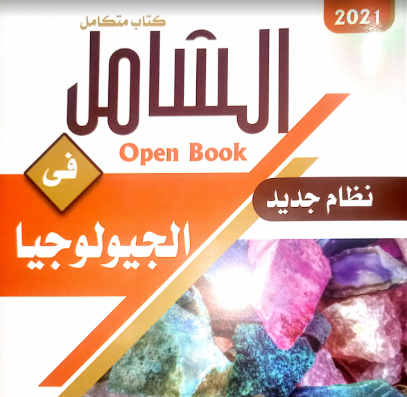 تحميل كتاب الشامل فى الجيولوجيا (تدريبات) الصف الثالث الثانوى 2021