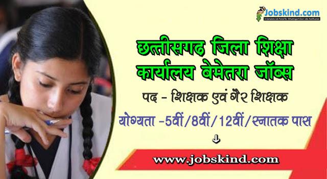 Cg DEO Bemetara Recruitment 2020 Chhattisgarh Govt Job Advertisement Govt. English Medium School Bemetara Recruitment All Sarkari Naukri Information Hindi.