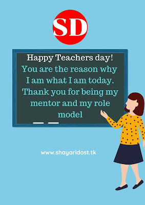Teachers Day New Quotes  in English 2019